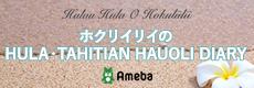 ホクリイリイの HULA・TAHITIAN HAUOLI DIARY